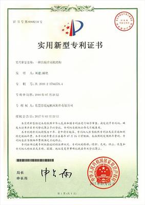 刮板排屑机专利