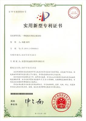 链板排屑机专利