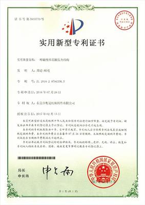 磁性排屑机专利