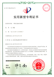 铨冠新型专利证书