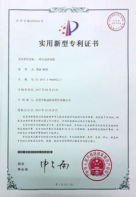 自动排屑机专利