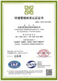 铨冠环境质量认证ISO14001