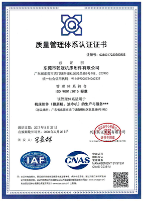 环境管理ISO 9001